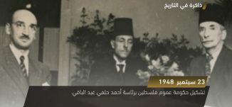 تشكيل حكومة عموم فلسطين برئاسة احمد حلمي عبد الباقي- ذاكرة في التاريخ -23-9-2018 - مساواة