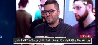 بين ٧٤٠٠ ورقة بحثيّة عربيّان يحققان المركز الأول في  NIPS ،علاء معلوف،إبراهيم جبران،المحتوى،13.1