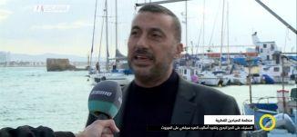 منظمة الصيادين القطرية : الاستيلاء على الحيز البحري وتقييد أساليب الصيد،عباس زكور،صباحنا غير،05-12