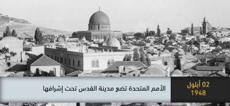 1948 - الامم المتحدة تضع مدينة القدس تحت اشرافها- ذاكرة في التاريخ-02.09.2019