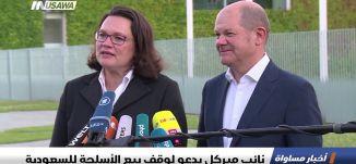 نائب ميركل يدعو لوقف بيع الأسلحة للسعودية ، اخبار مساواة،23-10-2018-مساواة