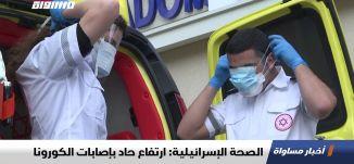 الصحة الإسرائيلية: ارتفاع حاد بإصابات الكورونا ،اخبار مساواة ،28.03.2020،قناة مساواة الفضائية
