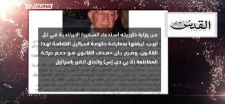 شعار لسنا وحدنا، عماد شقور ،  مترو الصحافة ، 4-2-2018 ، قناة مساواة الفضائية