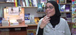 هبه العيسة صاحبة اول مكتبة مختصة بالكتب العربية في الرملة واللد ،مراسلون،31.3.2019- مساواة