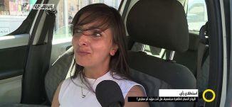 رأي الشارع : الزواج المبكر كظاهرة مجتمعية- نورهان ابو ربيع ،صباحنا غير،27-6-2018، قناة مساواة