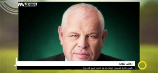 قانون إعدام الأسرى : نتنياهو يعطي الضوء الأخضر وحكومة الوفاق تندد،صباحنا غير،6-11-2018