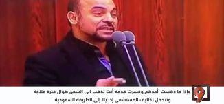 النائب مسعود غنايم - مخالفات السير والطريقة السعودية - 26-2-2016 - #التاسعة مع رمزي حكيم-مساواة