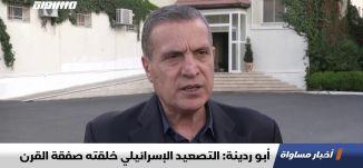أبو ردينة: التصعيد الإسرائيلي خلقته صفقة القرن،اخبار مساواة ،06.02.2020،قناة مساواة الفضائية