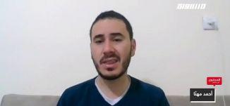أمانينا لدعم العائلات بمختلف المناطق والبلدات العربية في البلاد،أحمد مهنا،المحتوى في رمضان،الحلقة 1