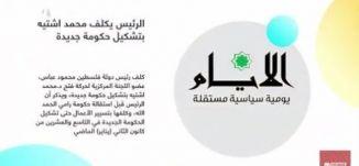 الأيام : الرئيس يكلف محمد اشتيه بتشكيل حكومة جديدة،صباحنا غير،11-3-2019،قناة مساواة