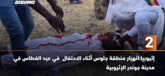 60 ثانية -إثيوبيا:انهيار منطقة جلوس أثناء الاحتفال  في عيد الغطاس في مدينة جوندر الإثيوبية-21.01.20