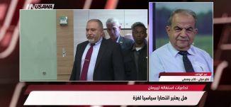 تحليلات: لم يكن بإمكان إسرائيل توسيع جولة القتال بغزة  ،مترو الصحافة،15-11-2018،قناة مساواة الفضائية