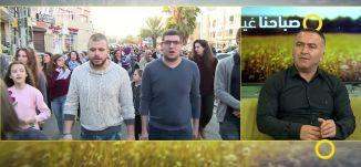 مصابُ اشبالُ فلسطين .. في طول الأرض وعرضها ! - الكاملة -  صباحنا غير،  16.12.17 - مساواة