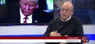 ترامب ونتياهو؛ على ماذا سيجتمعان الاربعاء المقبل؟ - محمد زيدان -#التاسعة -10-2-2017 - مساواة