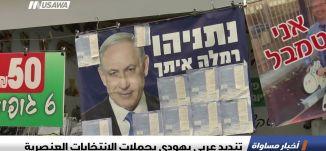 تقرير : تنديد عربي يهودي بحملات الانتخابات العنصرية ، اخبار مساواة، 22-10-2018-مساواة