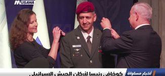 كوخافي رئيسا لأركان الجيش الإسرائيلي ،اخبار مساواة،15.1.2019، مساواة