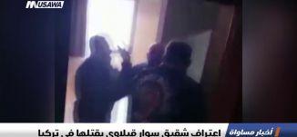 اعتراف شقيق سوار قبلاوي بقتلها في تركيا ،اخبار مساواة،8.2.2019، مساواة