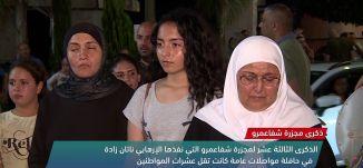 طالبات فلسطينيات مبدعات ،view finder -14.8.2018- مساواة