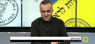 الأحزاب السياسية العربية:تحديات  السنة الجديدة والانتخابات البرلمانية المبكرة،الكاملة،صباحنا غير،1-1