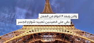 ما هو أطول جسر بحري في العالم ؟! - قناة مساواة الفضائية