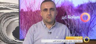 وائل عواد - فقرة اخبارية - #صباحنا_غير-24-5-2016- قناة مساواة الفضائية - Musawa Channel