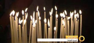 كنيسة القيامة - 28-10-2015 - قناة مساواة الفضائية -عين الكاميرا - Musawa Channel