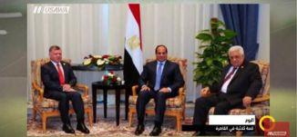اليوم .. قمة ثلاثية في القاهرة - وائل عواد -  صباحناغير ،11.12.2017 - قناة مساواة الفضائية