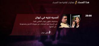 حفل النجم يعقوب شاهين !- فعاليات ثقافية هذا المساء - 20-5-2017 - قناة مساواة الفضائية
