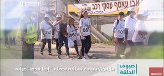 """ماراثون فلسطين .. اركضوا لبعيد في سباق """" قمر تحت البحر'' - الكاملة - صباحنا غير-  30.10.2017"""