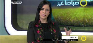 أسبوع اللغة العربية  - مكالمة هاتفية ،احمد ياسين - #صباحنا غير-  20-3-2017 - قناة مساواة الفضائية