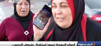 """نواب إسرائيليون يطالبون بمعاقبة """"المشتركة""""،الكاملة،اخبار مساواة،29-8-2018- مساواة"""