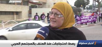 رهط: احتجاجات ضدّ العنف بالمجتمع العربي ، تقرير،اخبار مساواة،25.02.2020،قناة مساواة