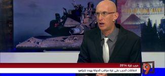 حرب غزة: لماذا يخشى نتنياهو تقرير مراقب الدولة؟- أليف صبّاغ وشمعون أران - 29-7-2016-#التاسعة