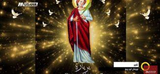 الاحتفال بعيد البربارة في كنيسة رعية الروم الملكية الكاثوليك -نورهان ابو ربيع -صباحنا غير،4.12.2017