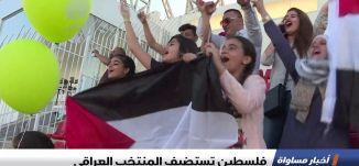 مباراة تاريخية: فلسطين تستضيف المنتخب العراقي، اخبار مساواة، 5-8-2018-قناة مساواة الفضائيه