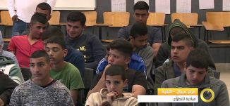 تقرير - مركز ميرال في اللقية - مبادرة للتطوع - #صباحنا_غير- 16-3-2016- قناة مساواة الفضائية