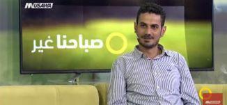 صمت الصحراء .. فيلم جديد - أيزيل جابر - صباحنا غير-  5.11.2017 - قناة مساواة الفضائية