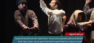 من قتل أسمهان ؟ ،view finder -16.4.2018-   قناة مساواة الفضائية