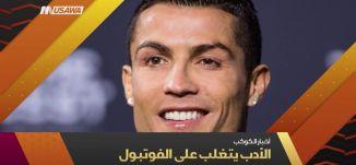 الأدب 1 : 0 كرة القدم ! -  أخبار الكوكب -  ح3 - الباكستيج - 29-10- 2017 - قناة مساواة