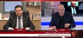 أيمن عودة - شكوى ضد ليبرمان على تصريحه بترحيل العرب ! - التاسعة مع رمزي حكيم - 14-3-2017 - مساواة