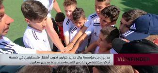 مدربون من مؤسسة ريال مدريد يدربون أطفال فلسطينيين 5 ايام في القدس   -view finder -22.06.2019