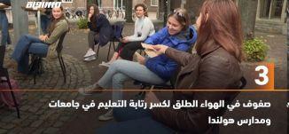 َ60 ثانية-صفوف في الهواء الطلق لكسر رتابة التعليم في جامعات ومدارس هولندا،12.9.20