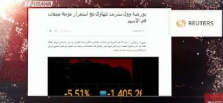 رويترز: بورصة وول ستريت تتهاوى مع استمرار موجة مبيعات في الأسهم ، مترو الصحافة،6.2.2018
