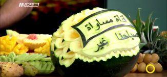 تنسيق الفاكهة والمشروبات الطبيعية،ايهاب بطو،حكم فدعوس،انفال حسين ،صباحنا غير،28-8-2018