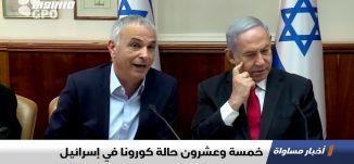 خمسة وعشرون حالة كورونا في إسرائيل،اخبار مساواة ،08.03.2020،قناة مساواة الفضائية