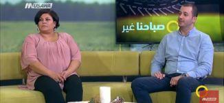 أنصت الجمعية القطرية للنهوض بذوي الاحتياجات السمعية - شادي عيد،رولا ابورعد- صباحنا غير- 28.9.2017