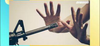 مجتمع في مواجهة العنف : هل يتم تناول محاور العنف بمهنية؟،الكاملة،صباحنا غير،11.6.2019