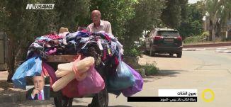 مساواة أهمية وجود هذا المنبر الإعلامي في عيون الشتات ، خالد عيسى،صباحنا غير، 18-6-2018