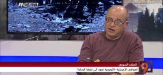 سوريا؛ المواقف الأمريكية الأوروبية تعود الى نقطة البداية - محمد زيدان - التاسعة - 11-4-2017 - مساواة