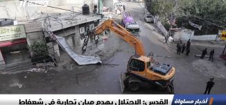 القدس: الاحتلال يهدم مبانٍ تجارية في شعفاط،اخبار مساواة،21.11.2018، مساواة